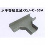 XQJ-C-03A平等径三通 四川桥架厂家报价