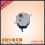35BYJ46空调/暖风机电机 智能家居用低压电机