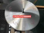 500外徑鋁材切割機專用鋸片