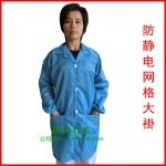 防静电网格大褂静电衣 耐洗涤0.5网格大褂洁净服