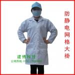 防靜電0.5網格大褂 食品生物工作潔凈勞保工作衣