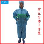 建博分体洁净服 生产防尘防菌无尘净化衣服批发