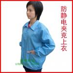 防静电夹克上衣 工作服 无尘防静电白蓝翻领防护服