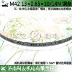 SD-18神東小鋸霸原廠專用鋸條