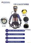 巴固C900空气呼吸器,巴固SCBA105 C900空气呼吸