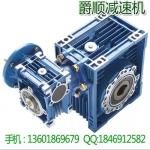 NMRV50/90-250-PS2双级NMRV蜗轮蜗杆减速机