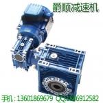 NMRV75/150-900-AS2双级蜗轮蜗杆减速机