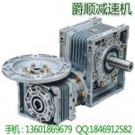 NMRV50/90-200-PS2双级NMRV蜗轮蜗杆减速机