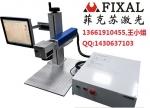 浙江温州金属产品激光打标机 菲克苏FX-T100台式江苏大丰