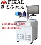 上海浦东大功率激光风冷FX-500 刻字机菲克苏