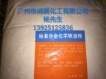广州五金电镀表面前处理除油粉那里专业