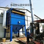 九江市冶金铸造行业外滤式布袋除尘器160袋除尘设备