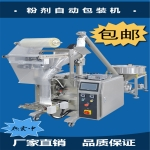 廠家直銷洗蝦粉包裝機 混合粉末專業包裝設備 法德康粉劑包裝機