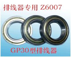 Z6007特制軸承 排線器配件 排線器軸承