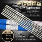 大西洋CHG-308 309 不銹鋼焊絲
