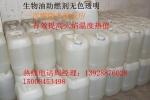 高旺公司独家研发的蓝白火焰高效甲醇燃料乳化剂