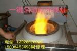 甲醇环保油灶具炒炉 环保油节能厨具洁净环保卫生