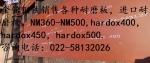 25CrMo4钢板,25CrMo4钢板现货价格