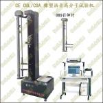 WDW-XD系列50N - 5000N 微机控制电子万能试验