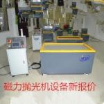 電動磁力拋光機磁力研磨機(加工量3-15公斤)
