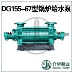 DG155-67X5 多級鍋爐給水泵