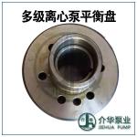 DG85-120 鍋爐給水泵 平衡盤