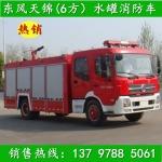 東風天錦消防車 6噸水罐消防車現貨供應全國特價送車