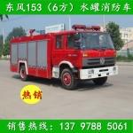 供应东风泡沫消防车 6吨消防车价格 消防车厂家