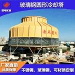 惠州玻璃钢凉水塔60吨现货供应全国市场