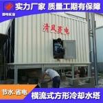 云浮玻璃鋼涼水塔Ct-350T逆流式低噪音冷水塔