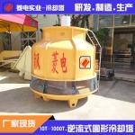 玻璃钢逆流式方形冷却塔RT-125T清风菱电北京厂家