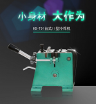 HS-T01台式II型冷焊机/冷接机