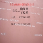 HARDOX400耐磨板厂家现货