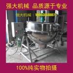 供应强大牌桂花酱熬制夹层锅 玫瑰花酱夹层锅