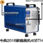 氢氧机 今典氢氧机405TH 水燃料氢氧机