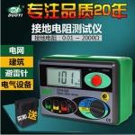 成都多一接地電阻測試儀 DY4100數字接地電阻表防雷測試儀