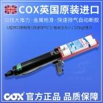 COX 高粘度加強型雙管混合氣動打膠槍 打膠神器 美縫劑膠槍