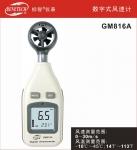 風速儀GM816A風速計GM816A