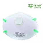 保衛康杯型口罩 保衛康N9593口罩 帶閥口罩 透氣口罩 N