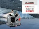 重庆金和洁力的驾驶式洗地机S130适合工厂地面清洁
