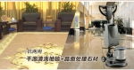 重慶地毯出泡單刷機/泡箱的用途/金和潔力
