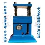 小型手动液压压片机 油压千斤顶 粉末制片机油压机