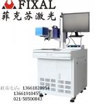 商丘菲克苏FXC-30T 柜式CO2二氧化碳激光打标机