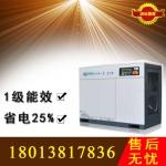 南京永磁变频螺杆空压机能效等级1级的螺杆空压机