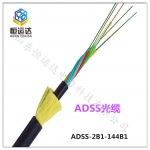 南平40芯室外架空全介质ADSS光缆价格