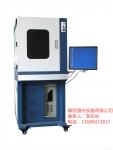 东莞谢岗紫光激光打标机 汽车玻璃激光刻字机厂家