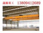 广东汕头单梁桥式起重机一直深受用户信赖