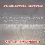 无锡15crmo钢板亚洲城电子游戏宝钢规格齐全