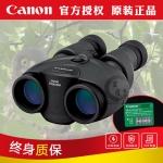 上海总经销 佳能10x30IS II双筒望远镜防抖稳像仪