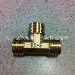 4分15铜外丝三通 材质58-3 热水器专用接头